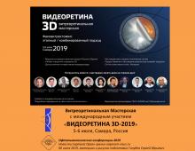 Видеоретина 3D 2019 Самара