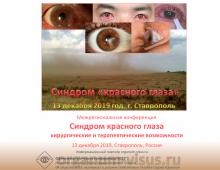 Синдром Красного глаза Конференция Ставрополь