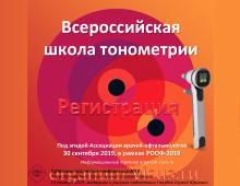 Всероссийская Школа Тонометрии 30 сентября 2019 Регистрация