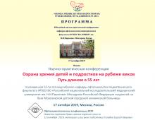 Детская офтальмология Конференция офтальмопедиатров Москва
