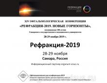 Рефракция 2019 Самара Россия Программа