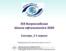 ВШО 2020 в Снегирях Всероссийская Школа офтальмолога