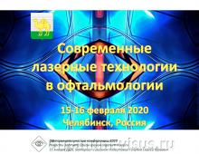 Лазеры в офтальмологии Конференция в Челябинске