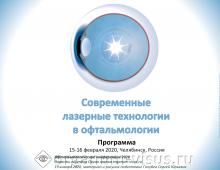 Лазеры в офтальмологии Конференция в Челябинске Программа