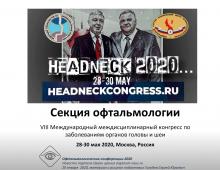 Офтальмологическая секция HEADNECK 2020
