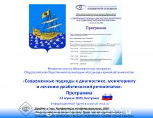 Диабетическая ретинопатия Образовательный проект АВО Кострома