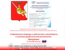 Диабетическая ретинопатия Образовательный проект АВО Вологда