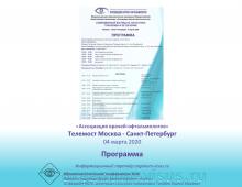 Глаукома Телемост Москва Санкт-Петербург 2020 Программа