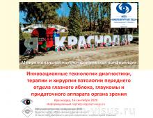 Краснодарский филиал МНТК Конференция офтальмологов