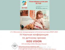 KIDS VISION IV Научная конференция  по детскому зрению