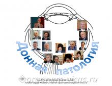 МАКУЛА 2018 Ростов-на-Дону Приветствие от портала Орган зрения
