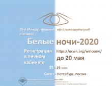 Белые ночи 2020 Офтальмологический конгресс Онлайн просмотр
