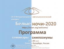 Белые ночи 2020 Офтальмологический конгресс Симпозиумы