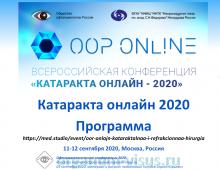 ООР ONLINE Катракта Онлайн 2020 Программа