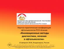Конференция офтальмологов РСО-Алания 22 февраля 2018