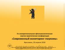 Конференция по глаукоме в Ярославле