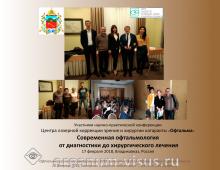 Клиника Офтальма Конференция во Владикавказе Фото