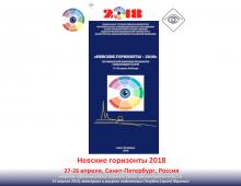 Невские горизонты 2018 Программа
