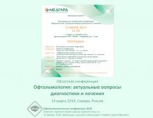 Офтальмология Самары Конференция в Медгард
