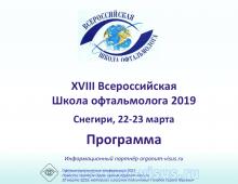 ВШО 2019 Снегири Всероссийская Школа офтальмолога