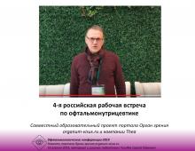 Нутрицевтики в офтальмологии 2019