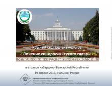 Сухой глаз Конференция офтальмологов Кабардино Балкарии