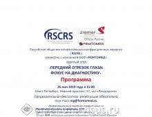 Круглый стол RSCRS и ФЕМТОМЕД Передний отрезок глаза Программа