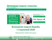 ВсемирнаяНеделяБорьбыс Глаукомой WGW 2020