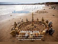 МАКУЛА 2020 Ростов-на-Дону