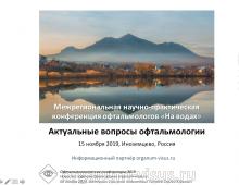 Конференция офтальмологов На водах