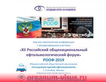 РООФ 2019 XII Российский Общенациональный Офтальмологический Форум