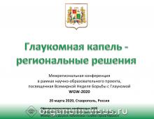 Глаукомная капель Ставрополь 20 марта 2020