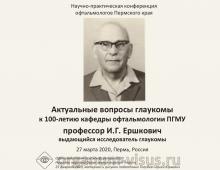 Офтальмология Перми 100 лет кафедре офтальмологии ПГМУ