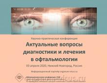 Конференция офтальмологов Нижнего Новгорода