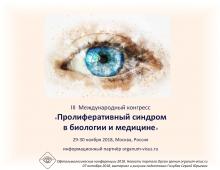 Пролиферативный синдром в биологии и медицине 2018 Москва