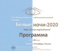 Белые ночи 2020 Офтальмологический конгресс Программа