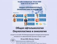 Офтальмологическая секция HEADNECK 2020 30 мая