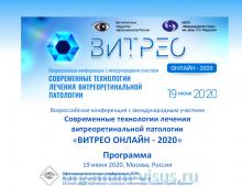 Витрео Онлайн 2020