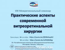 Витреоретинальная хирургия VIII семинар в Чебоксарах Программа
