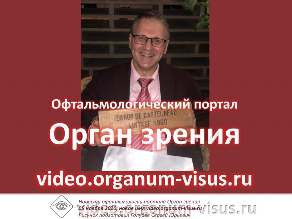 Новое имя портала Орган зрения video.organum-visus.ru
