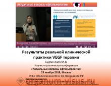 Болезни сетчатки Результаты VEGF терапии Будзинская М.В.