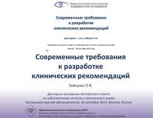 Клинические рекомендации Требования к разработке