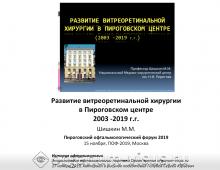 Развитие витреоретинальной хирургии в Пироговском центре