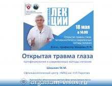 Открытая травма глаза Шишкин М.М. Видео