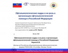 Организация офтальмологической помощи Кадры Нероев В.В. РООФ 2018