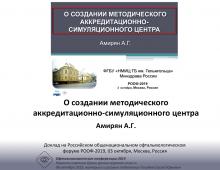 Аккредитационно-симуляционный центр Амирян А.Г. Доклад