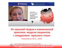Красный глаз Клинические примеры Ковалевская М.А. Видео