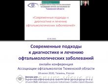 Болезни глаз Диагностика и лечение Вебинар в Тюмени