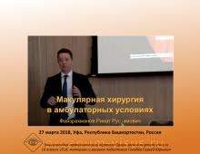 Макулярная хирургия в амбулаторных условиях Файзрахманов Р.Р.