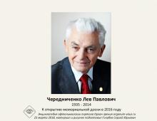 История офтальмологии России Профессор Чередниченко Л.П.